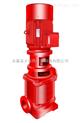 供應XBD7.5/3.3-40LG立式單級消防泵