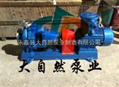 供應IH65-50-125A不銹鋼臥式離心泵