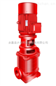 供應XBD4.88/3.5-50DL×4 W立式單級離心消防泵型號價格 XBD