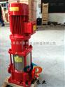 供应XBD-(I)80高压立式消防泵