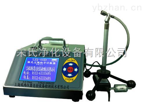 LZJ-01D激光尘埃粒子计数器AC-DC(LCD)