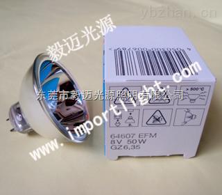 OSRAM 64607 8V50W上海科華 ST-360手術顯微鏡燈泡