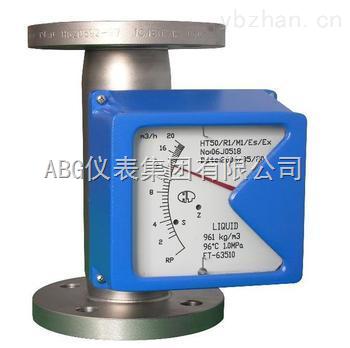 智能金屬管浮子流量計,價格,廠家,選型,報價,原理