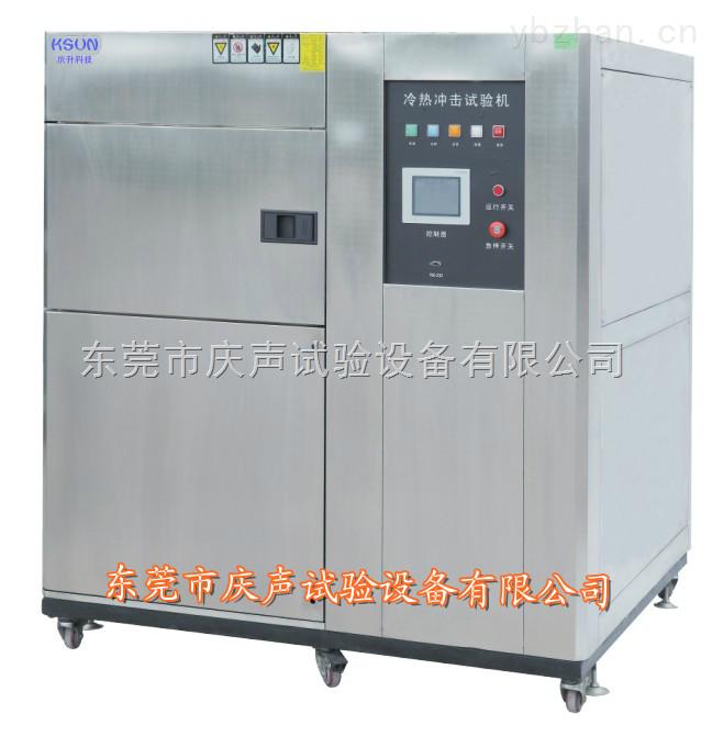 QTST-50-03-三箱式高低温冲击试验箱
