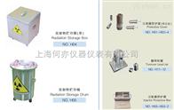 H04放射物贮存箱H05贮存桶