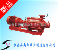 消防泵,XBD-W卧式多级分段式消防泵,多级消防泵