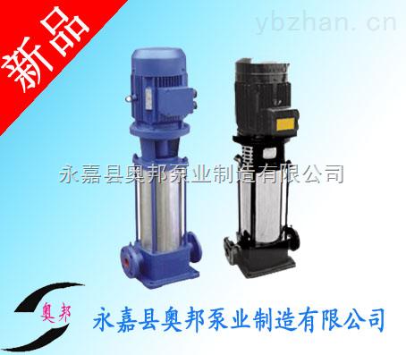 GDL多级泵,多级泵,多级离心泵,奥邦泵业