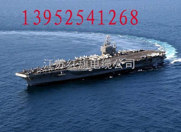 HOFR FS船用电缆DTYC
