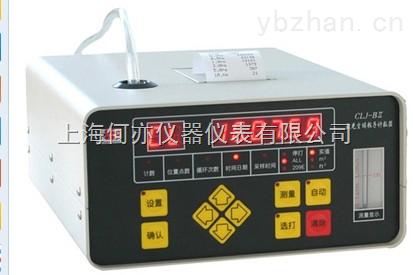 CLJ-BII激光塵埃粒子計數器
