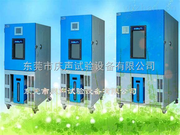 NQ-800-智能恒温恒湿试验箱