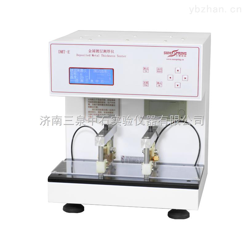 GB/T 15717电阻法金属镀层测厚仪