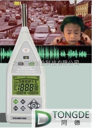 積分式噪音計/積分式聲級計