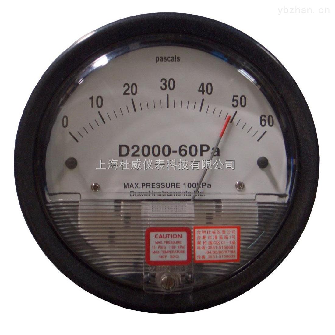 杜威Duwei D2000差压表系列差压计压力表
