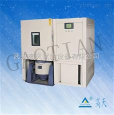 GT-DQY低氣壓老化箱、武漢低氣壓試驗箱