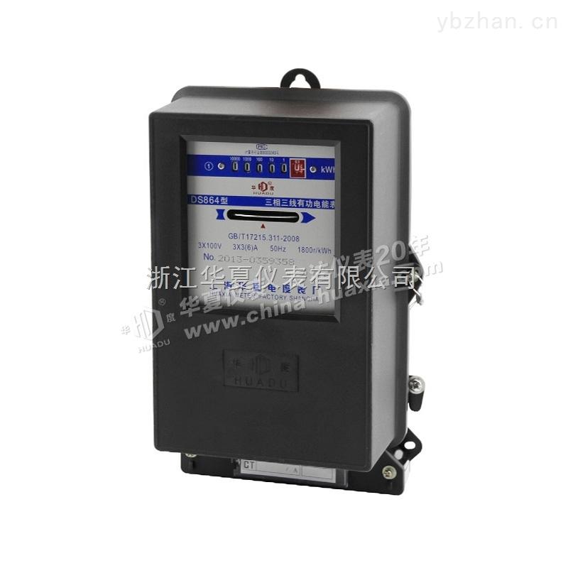 上海华夏电度表厂DT864三相机械电能表/有功电能表/交流电表