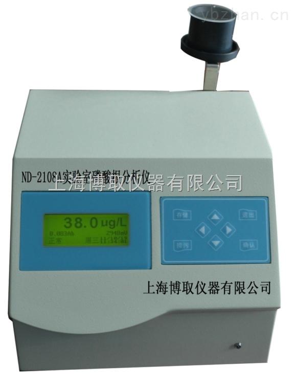 磷酸盐含量测定仪,山东实验室磷酸盐监测仪