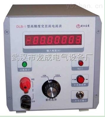 dlb-1型高精度交直流电流表