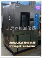 賀州 Pct老化試驗箱廠家 |pct加速老化實驗箱國標|