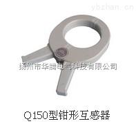 Q150型钳形互感器