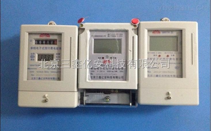 固安磁卡电表智能电表 固安预付费电表质量保证