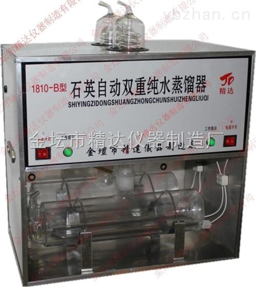 1810-B石英自动双重高纯水蒸馏器
