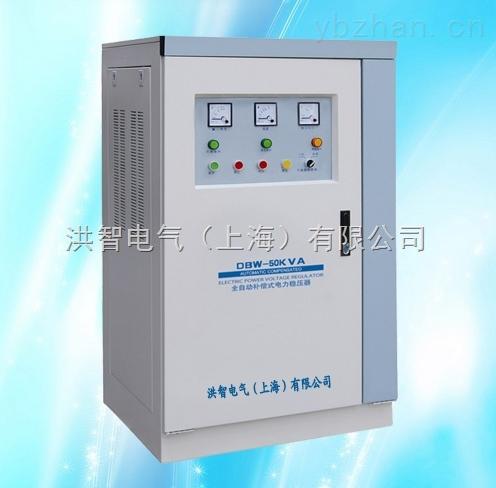 DBW-50KVA-单相全自动补偿式电力稳压器DBW-50KVA