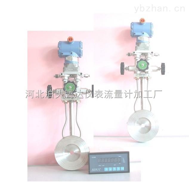 LG-一體化差壓式流量計