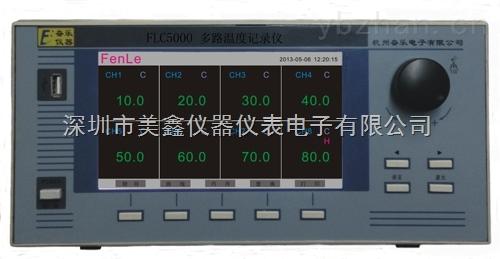 奋乐FLC5000多路温度记录仪(曲线型)