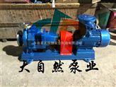 供应IH100-65-200耐腐蚀化工泵