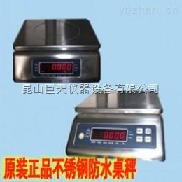 無錫稱量15kg防水桌秤/不銹鋼桌秤稱量15kg
