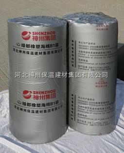 神州橡塑保温材料价格,橡塑保温材料厂家,橡塑保温材料生产厂家