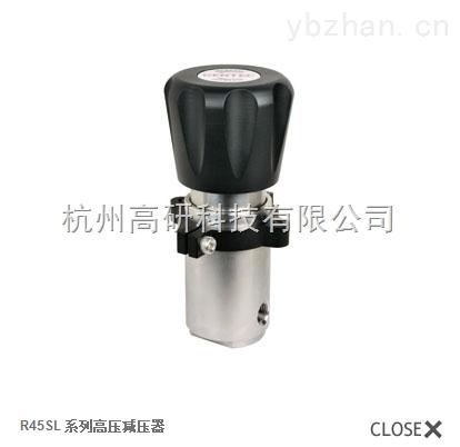 R45SL 系列超高压减压器
