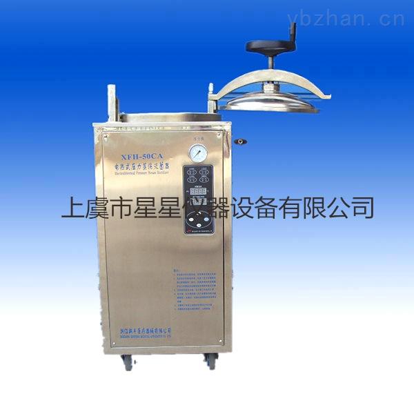 XFH-30CA-高压灭菌器