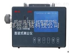 山西晉城CCZ1000-礦用防爆直讀式測塵儀廠家