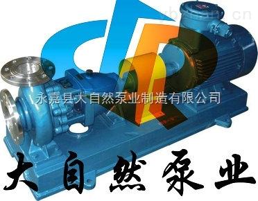 供应IH125-100-200高温化工泵