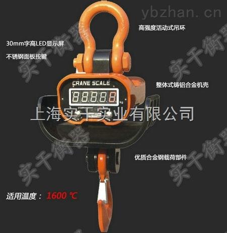 电子吊秤-40吨电子吊秤