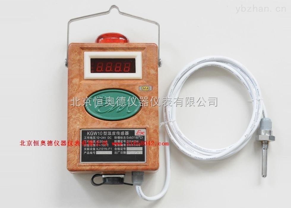 HAD-KGW10-管道溫度傳感器/
