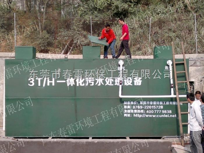 东莞地埋式一体化污水设备制造、湖南移动式高速公路废水处理排放