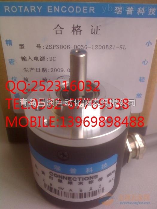 山东厂家超低价格供应瑞普增量式旋转编码器 光电旋转编码器