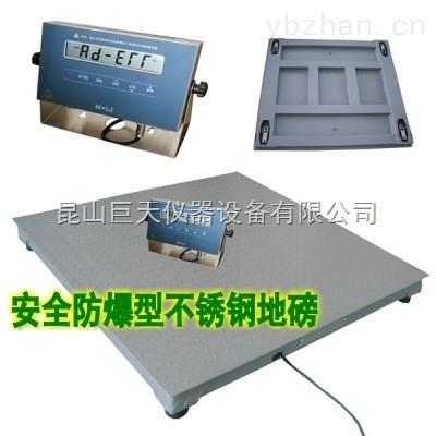 供应1000kg/0.2kg电子防爆称 防爆电子地磅秤什么价格