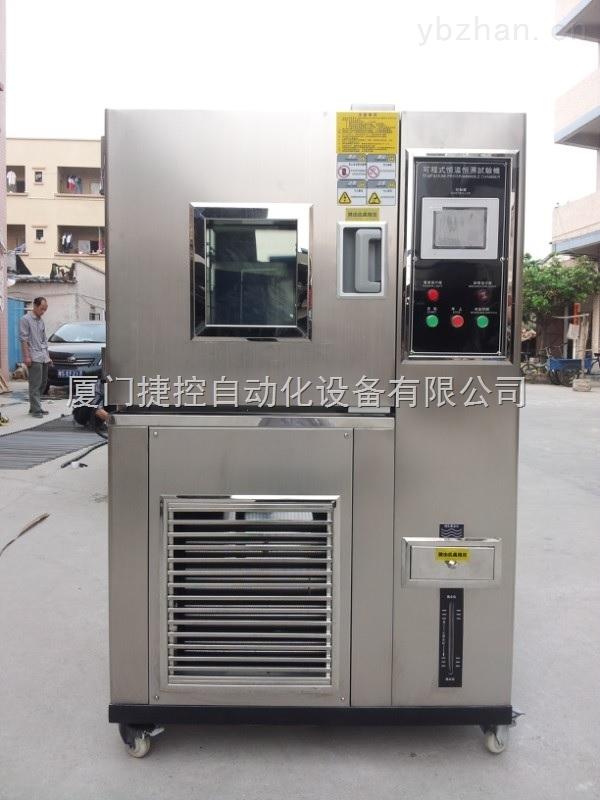 厦门泉州漳州可程式高低温试验箱