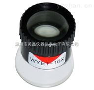 WYET-10XWYET-10X  10倍圆筒放大镜