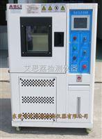 AG8亚游集团環境試驗箱質量、質優價廉