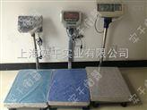 75公斤英展電子臺秤