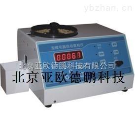 DP-A/B/C-微電腦自動數粒儀/自動數粒儀/數粒儀