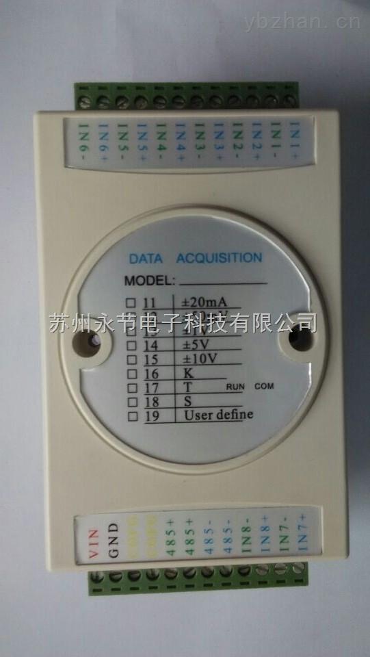 供应ADM8X12系列±50mV电压输入数据采集模块