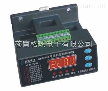 GY100-格瑤電動機智能保護器