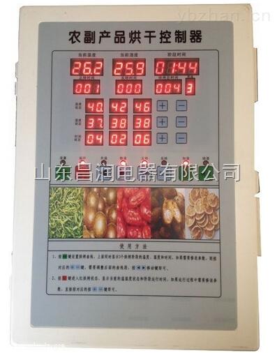 产品库 温度仪表 控制显示仪 温湿度记录仪 idc-500 橘子烤房控制器