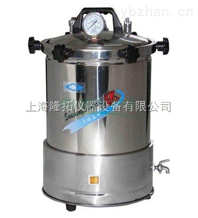 YX280A-高压灭菌器(18L防干烧)