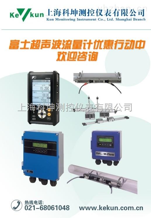 原裝進口超聲波流量計